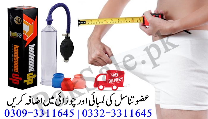 Handsome Up Pump Available in Pakistan