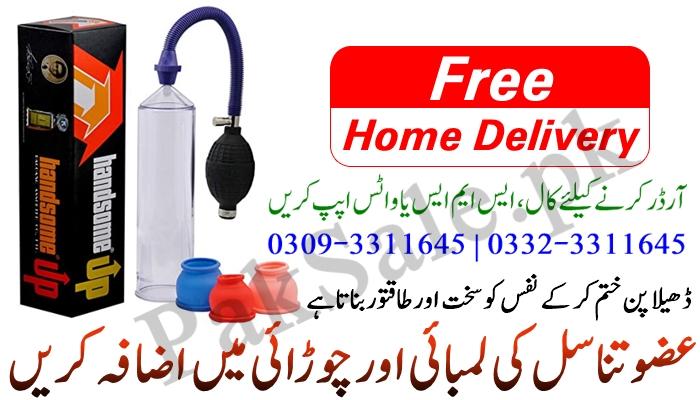 Handsome Up Pump Price in Pakistan