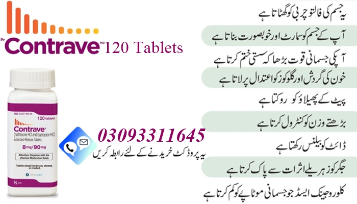 Contrave Price in Pakistan