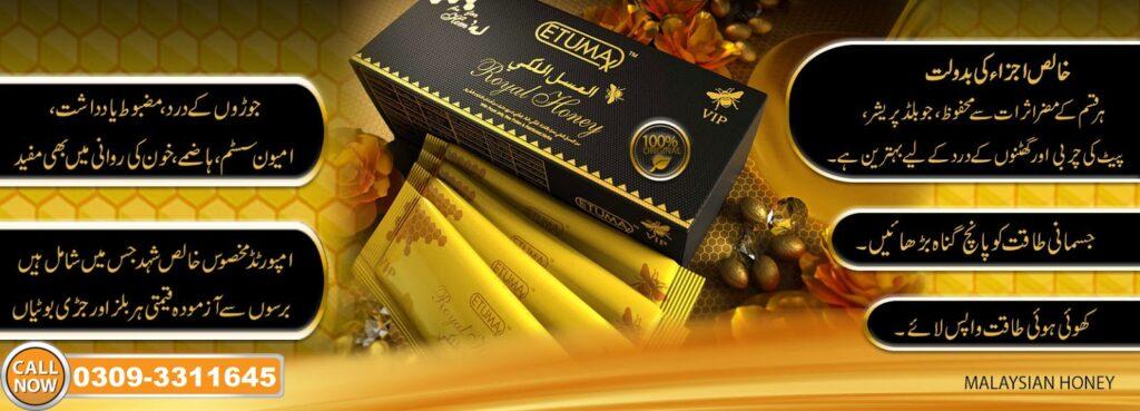 Royal Honey Price in Pakistan